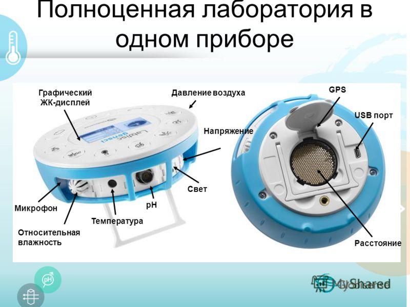 Полноценная лаборатория в одном приборе GPS Температура Относительная влажность Расстояние Свет Микрофон Напряжение Давление воздуха pH USB порт Графический ЖК-дисплей