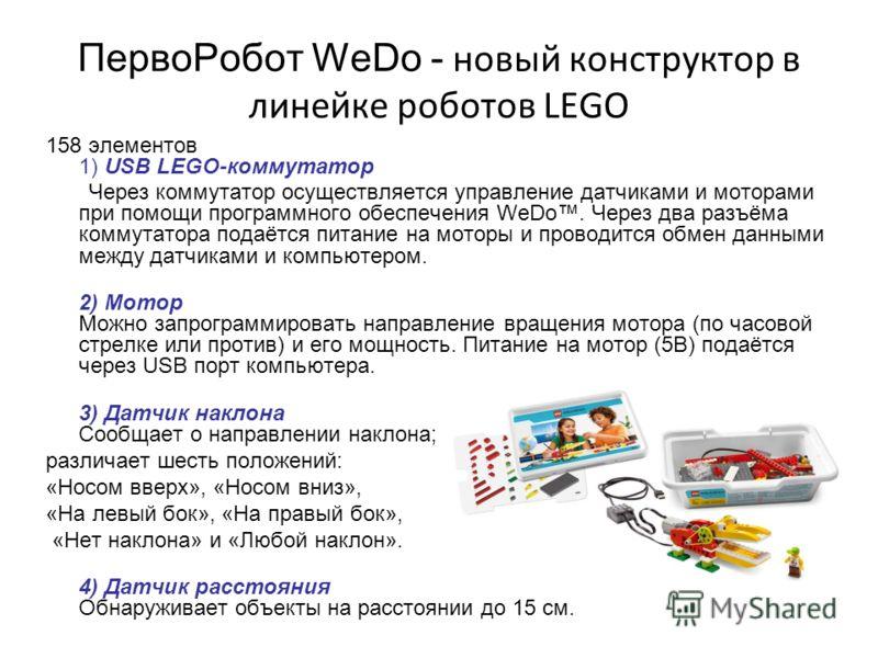 ПервоРобот WeDo - новый конструктор в линейке роботов LEGO 158 элементов 1) USB LEGO-коммутатор Через коммутатор осуществляется управление датчиками и моторами при помощи программного обеспечения WeDo. Через два разъёма коммутатора подаётся питание н