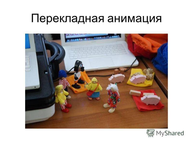 Перекладная анимация