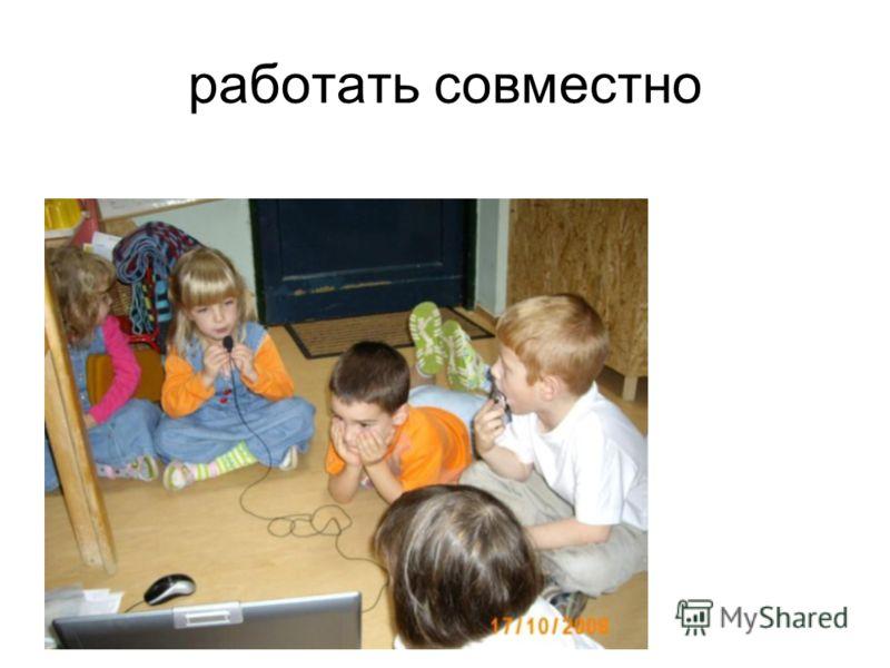 45 работать совместно