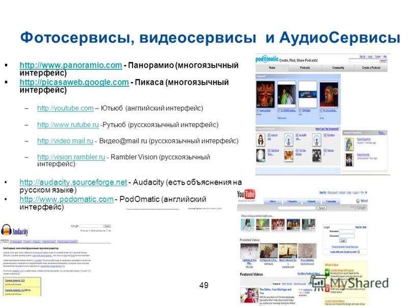 49 http://www.panoramio.com - Панорамио (многоязычный интерфейс) http://www.panoramio.com http://picasaweb.google.com - Пикаса (многоязычный интерфейс) http://picasaweb.google.com –http://youtube.com – Ютьюб (английский интерфейс)http://youtube.com –