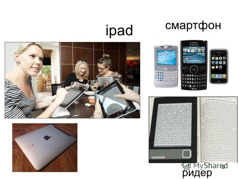 9 ipad смартфон ридер