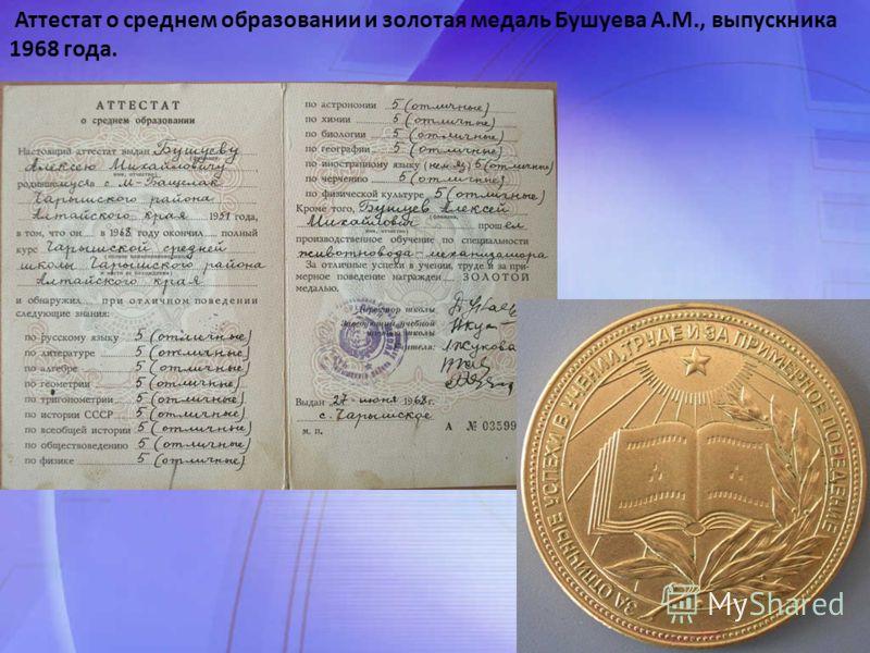Аттестат о среднем образовании и золотая медаль Бушуева А.М., выпускника 1968 года.