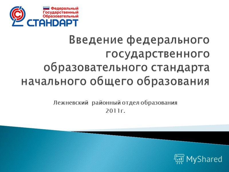 Лежневский районный отдел образования 2011г.