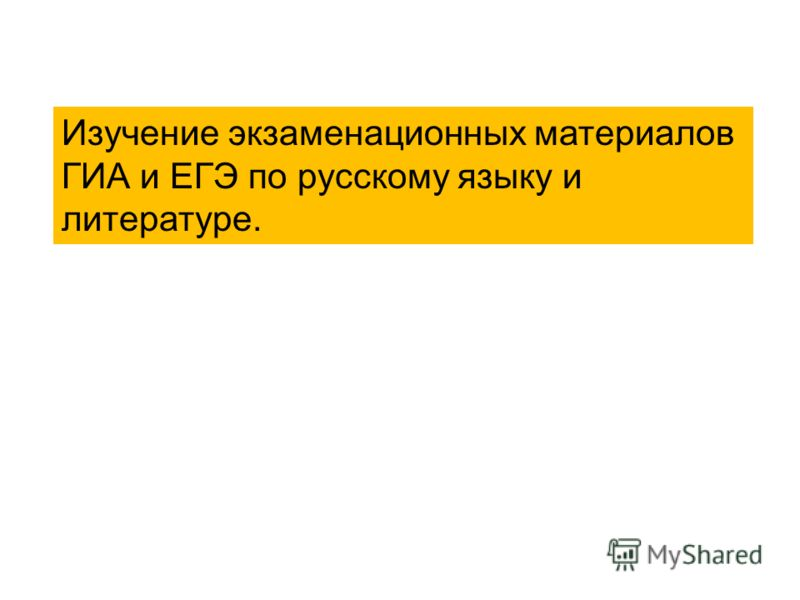 Изучение экзаменационных материалов ГИА и ЕГЭ по русскому языку и литературе.