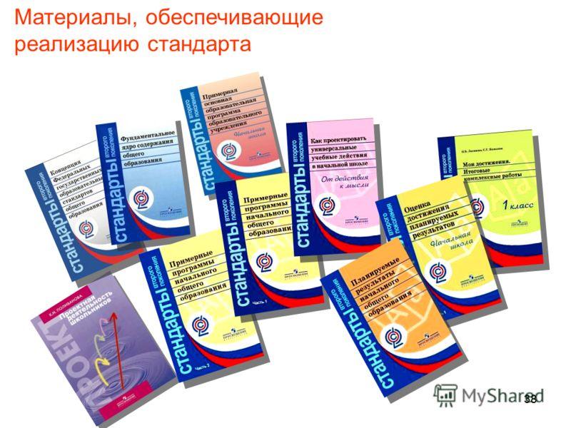 38 Материалы, обеспечивающие реализацию стандарта