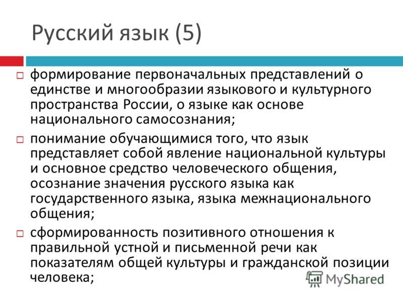 Русский язык (5) формирование первоначальных представлений о единстве и многообразии языкового и культурного пространства России, о языке как основе национального самосознания ; понимание обучающимися того, что язык представляет собой явление национа