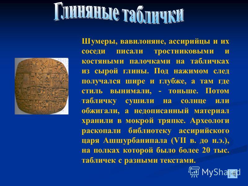 Писали и на льняных тканях. Ими, в частности, обматывали мумии. Текст иногда сопровождали рисунками. Позднее в Риме и Древней Греции стали применять деревянные таблички, покрытые воском. Их широко использовали в школах. Старый текст можно было затере