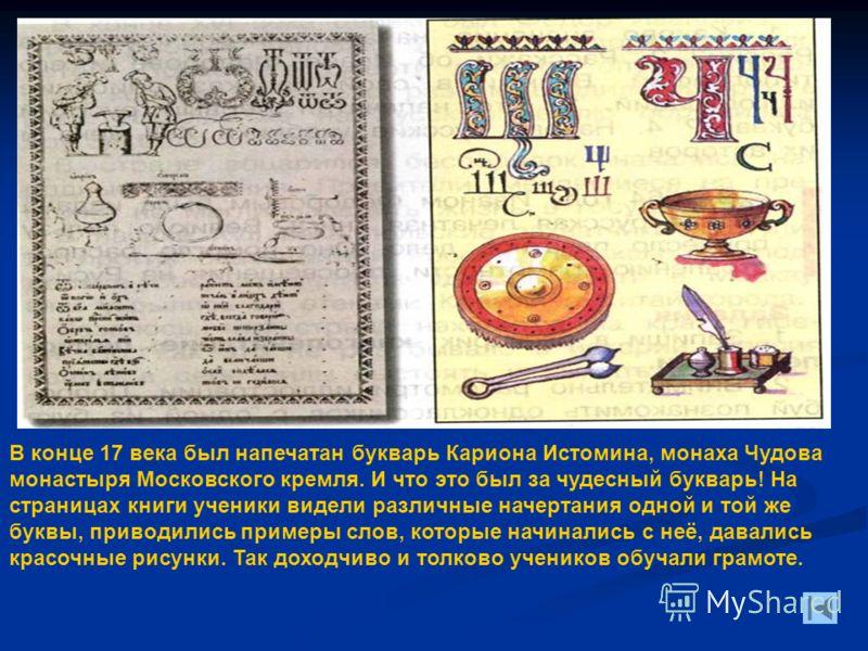 В 1563 г. в Москве по царскому повелению и на государственные средства сооружается типография. Создателями и руководителями Печатного двора (размещался невдалеке от Кремля на Никольской улице) были дьяк одной из кремлевских церквей Иван Федоров и бел