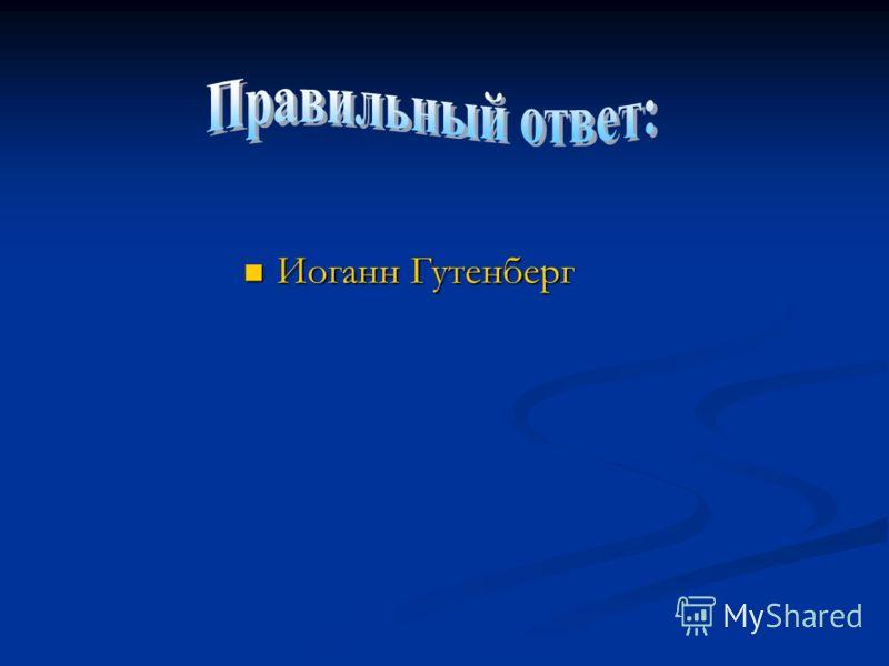 Иван Фёдоров Иван Фёдоров Иоганн Гутенберг Иоганн Гутенберг Цай Лунь Цай Лунь