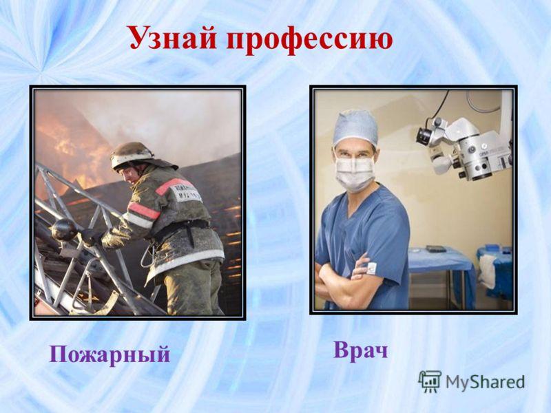 Узнай профессию Пожарный Врач