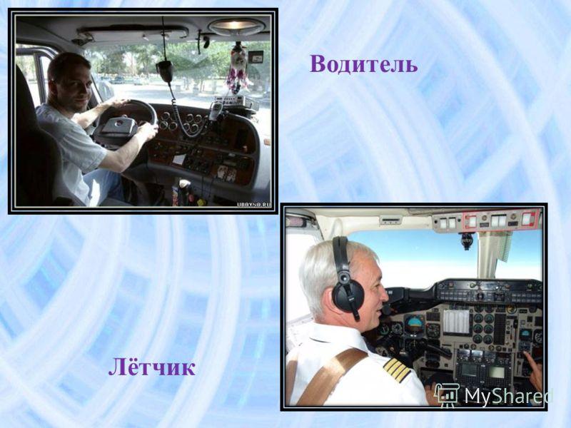 Водитель Лётчик