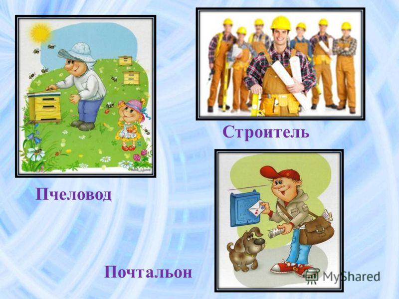 Пчеловод Строитель Почтальон