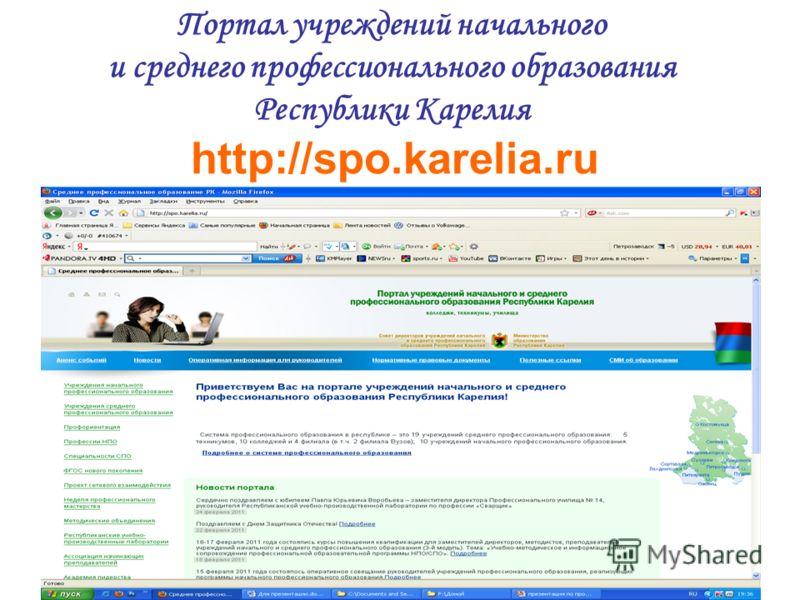 Портал учреждений начального и среднего профессионального образования Республики Карелия http://spo.karelia.ru
