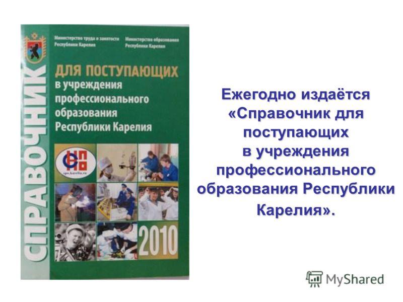 Ежегодно издаётся «Справочник для поступающих в учреждения профессионального образования Республики Карелия».