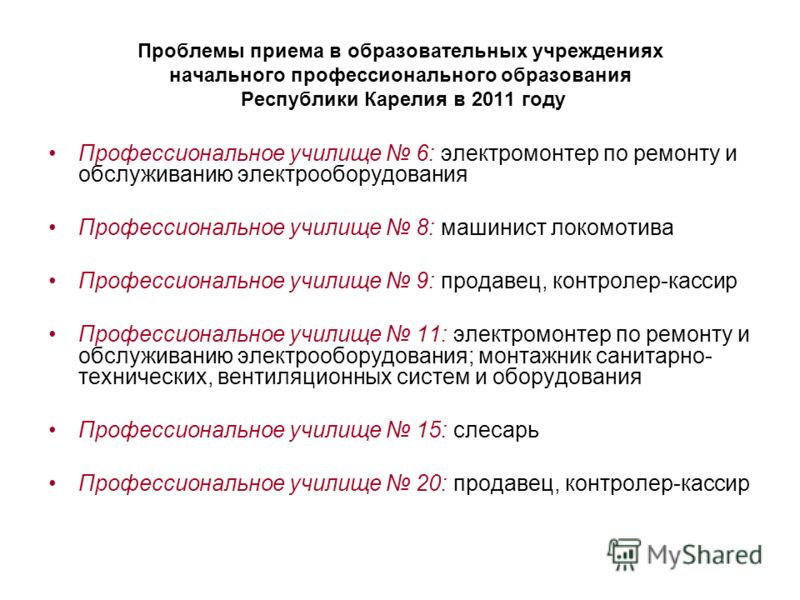 Проблемы приема в образовательных учреждениях начального профессионального образования Республики Карелия в 2011 году Профессиональное училище 6: электромонтер по ремонту и обслуживанию электрооборудования Профессиональное училище 8: машинист локомот