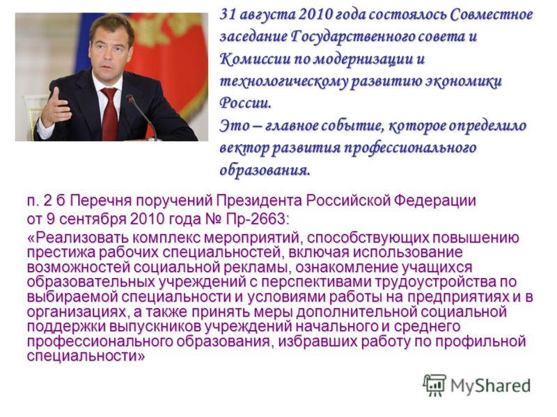п. 2 б Перечня поручений Президента Российской Федерации от 9 сентября 2010 года Пр-2663: «Реализовать комплекс мероприятий, способствующих повышению престижа рабочих специальностей, включая использование возможностей социальной рекламы, ознакомление