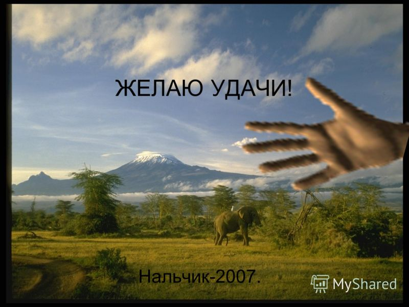 ЖЕЛАЮ УДАЧИ! Нальчик-2007.