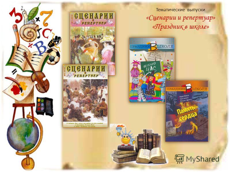 Тематические выпуски «Сценарии и репертуар» «Праздник в школе»