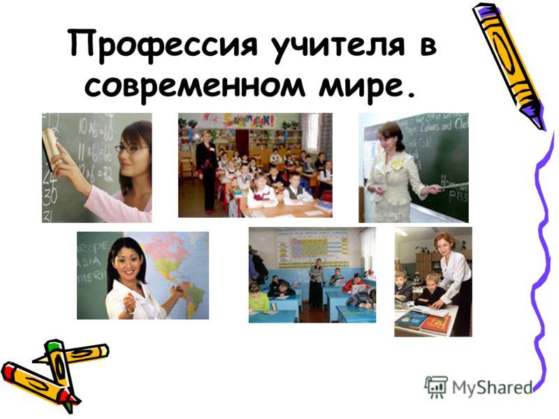 Профессия учителя в современном мире.