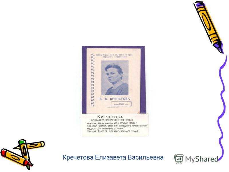 Кречетова Елизавета Васильевна