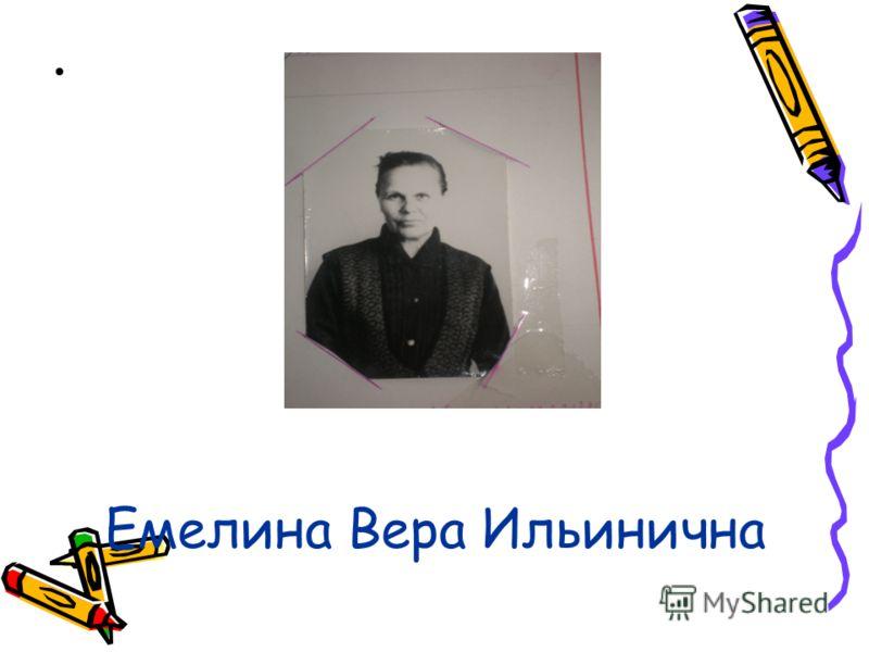 Емелина Вера Ильинична