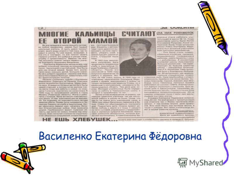 Василенко Екатерина Фёдоровна