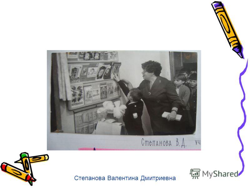 Степанова Валентина Дмитриевна