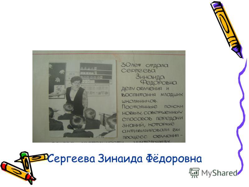 Сергеева Зинаида Фёдоровна