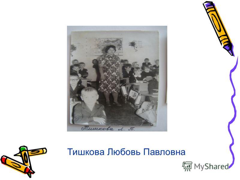 Тишкова Любовь Павловна
