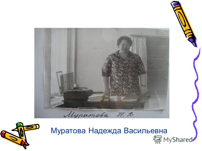 Муратова Надежда Васильевна