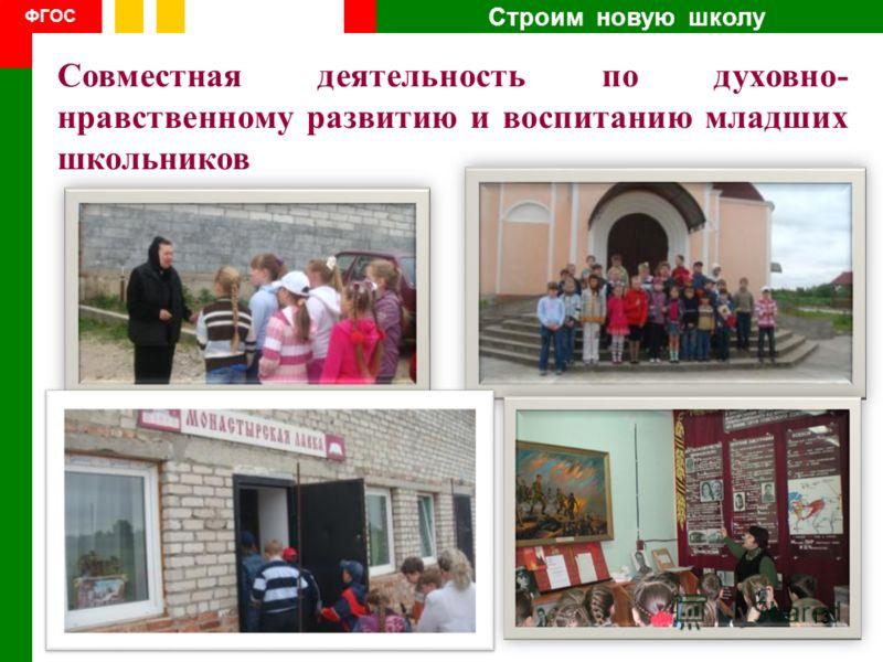 Строим новую школу ФГОС Совместная деятельность по духовно- нравственному развитию и воспитанию младших школьников 13