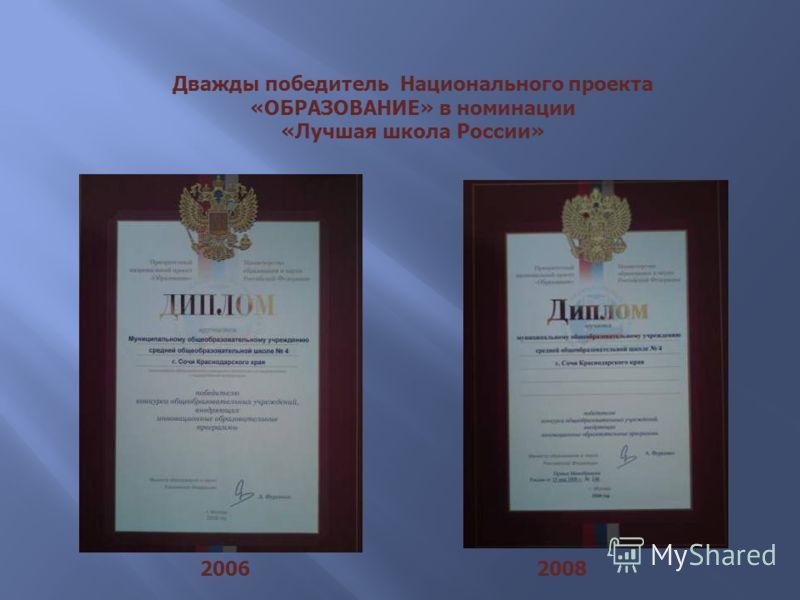 Дважды победитель Национального проекта «ОБРАЗОВАНИЕ» в номинации «Лучшая школа России» 2006 2008