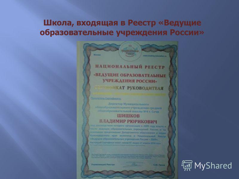 Школа, входящая в Реестр «Ведущие образовательные учреждения России»