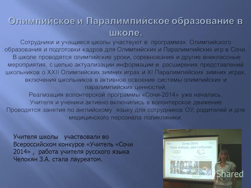 Учителя школы участвовали во Всероссийском конкурсе «Учитель «Сочи 2014», работа учителя русского языка Челокян З.А. стала лауреатом.