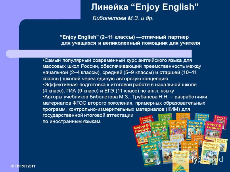Биболетова М.З. и др. Самый популярный современный курс английского языка для массовых школ России, обеспечивающий преемственность между начальной (2–4 классы), средней (5–9 классы) и старшей (10–11 классы) школой через единую авторскую концепцию. Эф