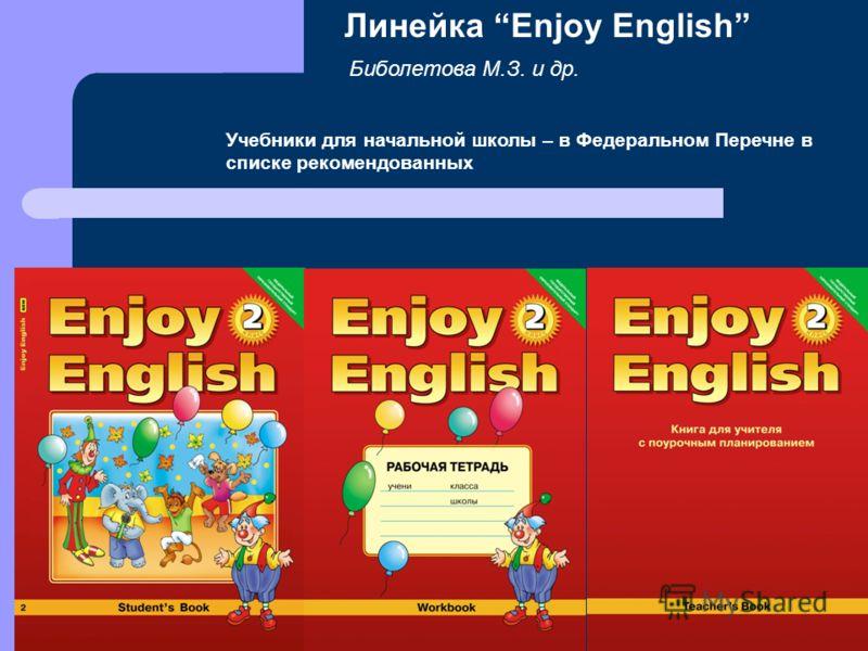 Учебники По Английскому Языку Для Второго Класса