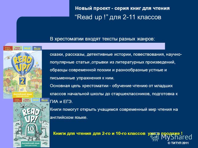 Новый проект - серия книг для чтения Read up ! для 2-11 классов В хрестоматии входят тексты разных жанров: сказки, рассказы, детективные истории, повествования, научно- популярные статьи,отрывки из литературных произведений, образцы современной поэзи