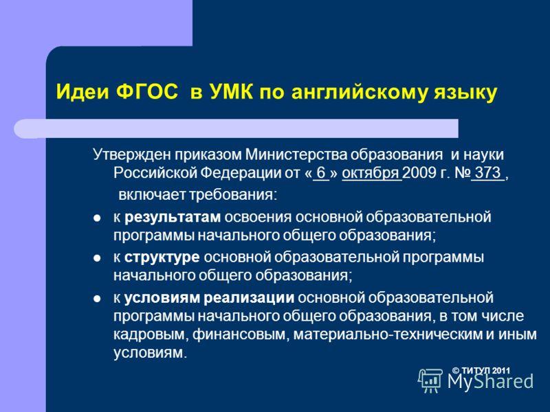 Утвержден приказом Министерства образования и науки Российской Федерации от « 6 » октября 2009 г. 373, включает требования: к результатам освоения основной образовательной программы начального общего образования; к структуре основной образовательной