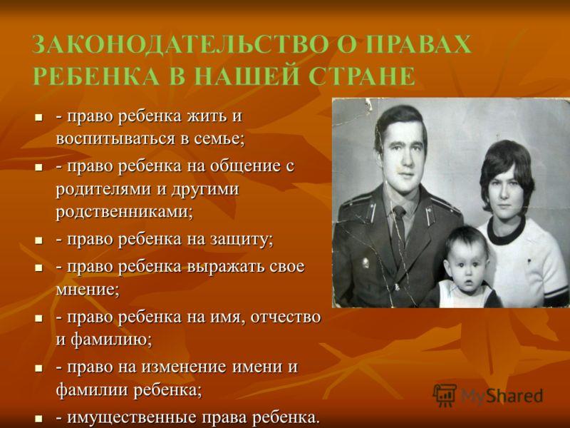 - право ребенка жить и воспитываться в семье; - право ребенка жить и воспитываться в семье; - право ребенка на общение с родителями и другими родственниками; - право ребенка на общение с родителями и другими родственниками; - право ребенка на защиту;