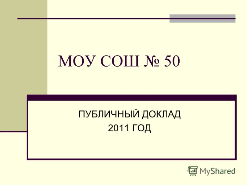 МОУ СОШ 50 ПУБЛИЧНЫЙ ДОКЛАД 2011 ГОД