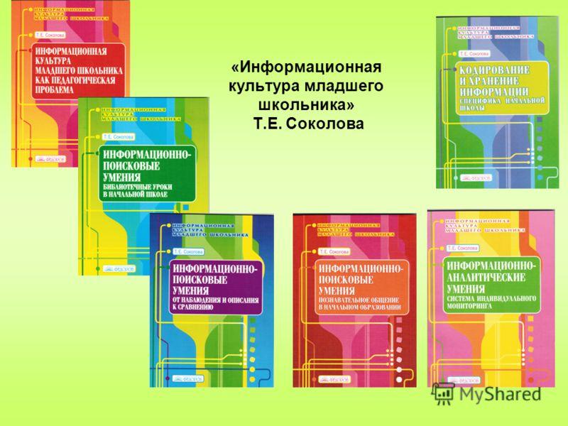 «Информационная культура младшего школьника» Т.Е. Соколова