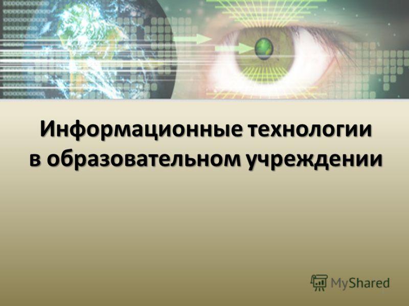 Информационные технологии в образовательном учреждении 1