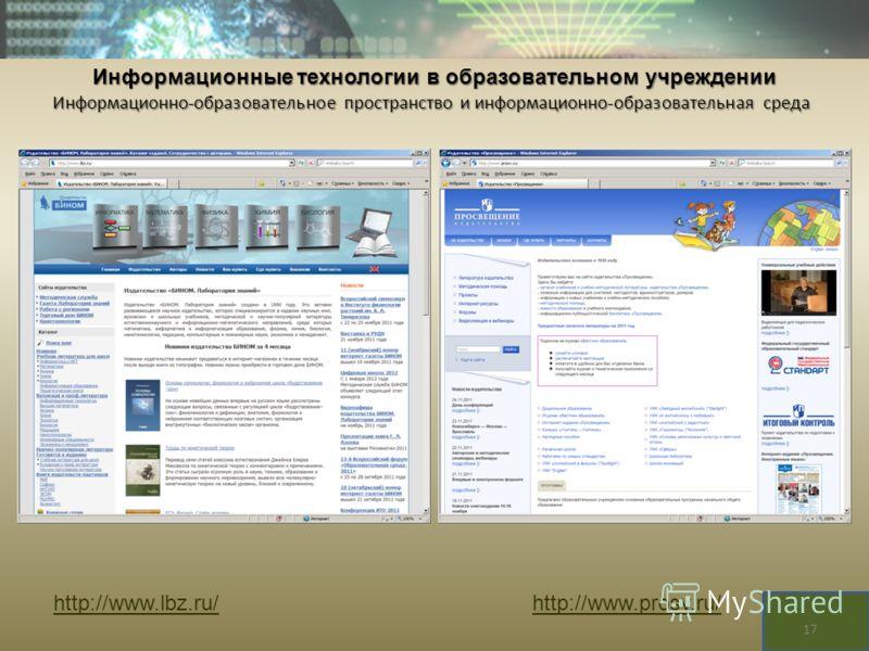 Информационные технологии в образовательном учреждении Информационно-образовательное пространство и информационно-образовательная среда http://www.lbz.ru/http://www.prosv.ru/ 17