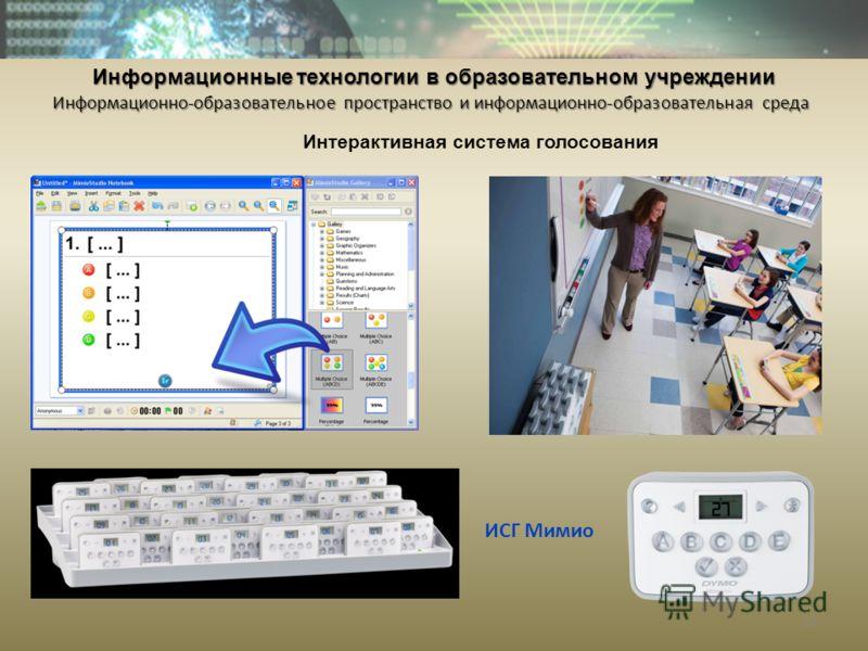 Интерактивная система голосования ИСГ Мимио Информационные технологии в образовательном учреждении Информационно-образовательное пространство и информационно-образовательная среда 22