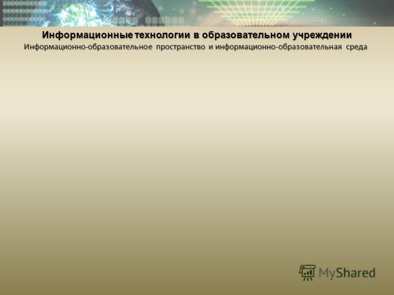 Информационные технологии в образовательном учреждении Информационно-образовательное пространство и информационно-образовательная среда 34