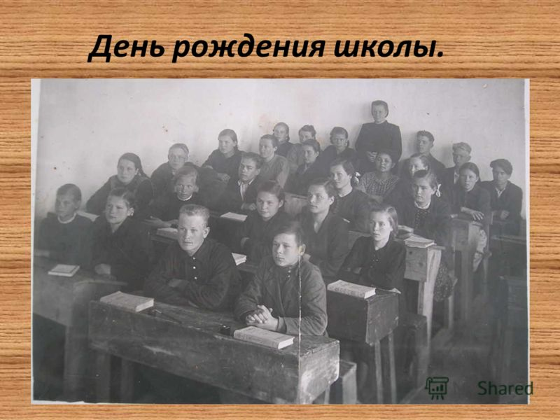 День рождения школы.