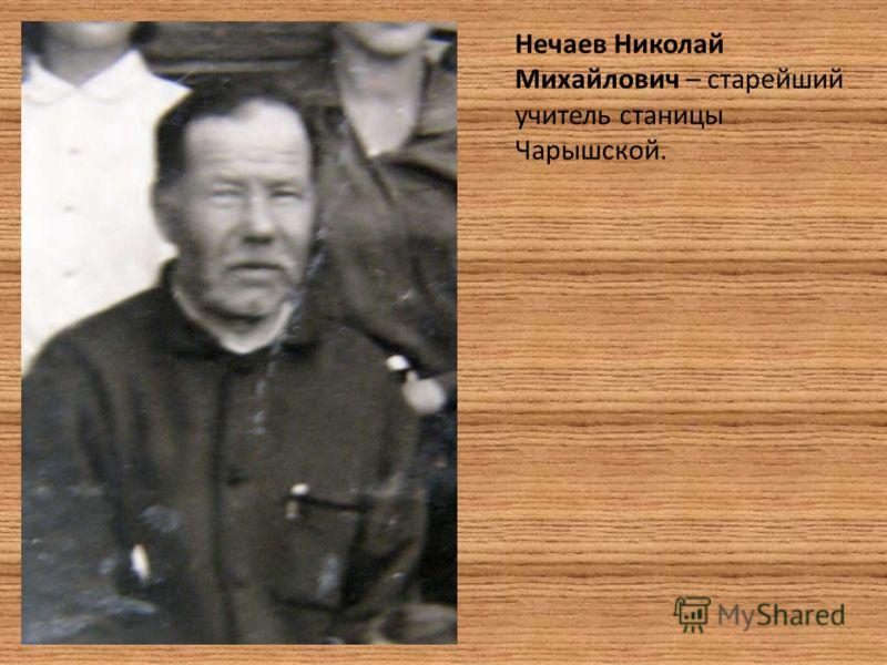 Нечаев Николай Михайлович – старейший учитель станицы Чарышской.