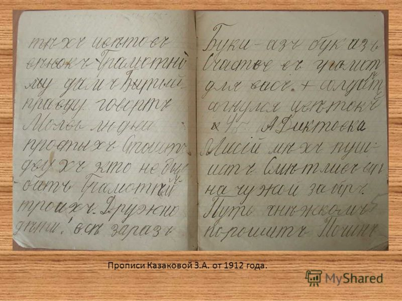 Прописи Казаковой З.А. от 1912 года.