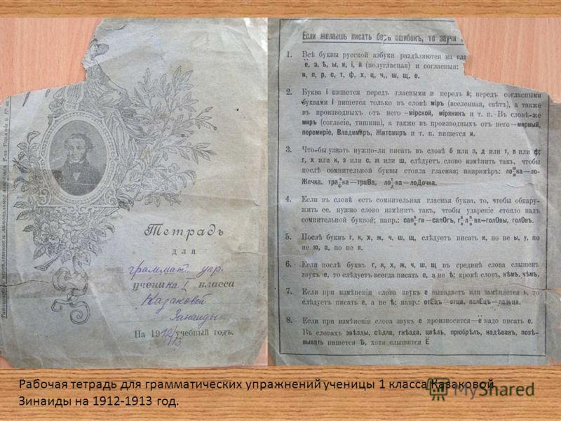 Рабочая тетрадь для грамматических упражнений ученицы 1 класса Казаковой Зинаиды на 1912-1913 год.